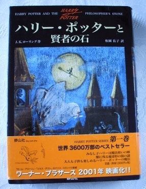 Very Rare Japanese Philosopher's Stone Hardback First Edition