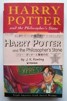 Harry Potter and the Philosopher's Stone Rare Export Edition