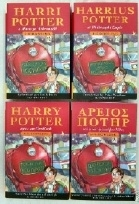 Harry Potter (Book 1) Philosopher's Stone Collection. 4 X 1st Ed