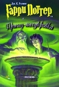 Harry Potter & the Half-Blood Prince RUSSIAN H/B First Edition.